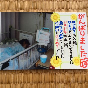 JAPAN:  My Experience with a Japanese Hospital