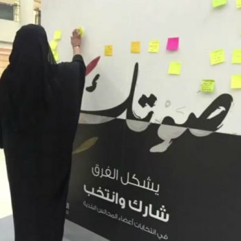 SAUDI ARABIA: Women Achieve the Right to Vote
